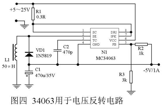 mc34063 负电压电路
