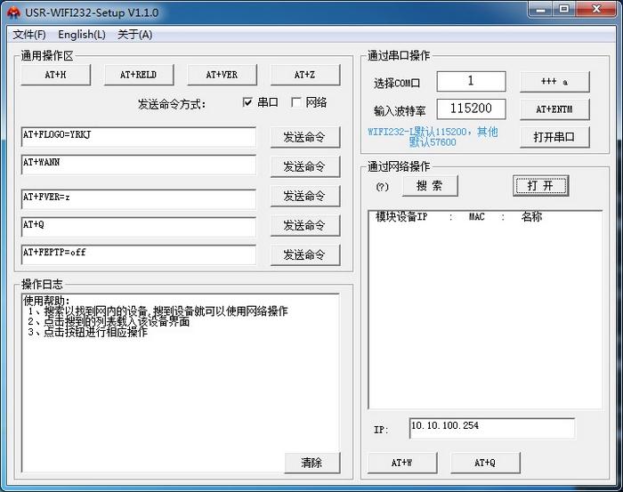 WIFI模块测试板 - 设置软件