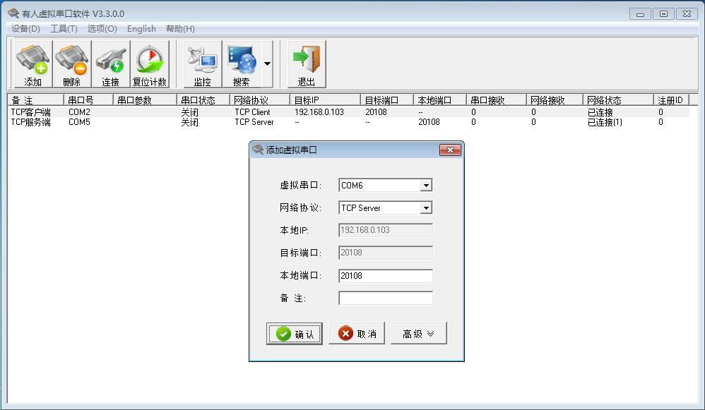 虚拟串口软件