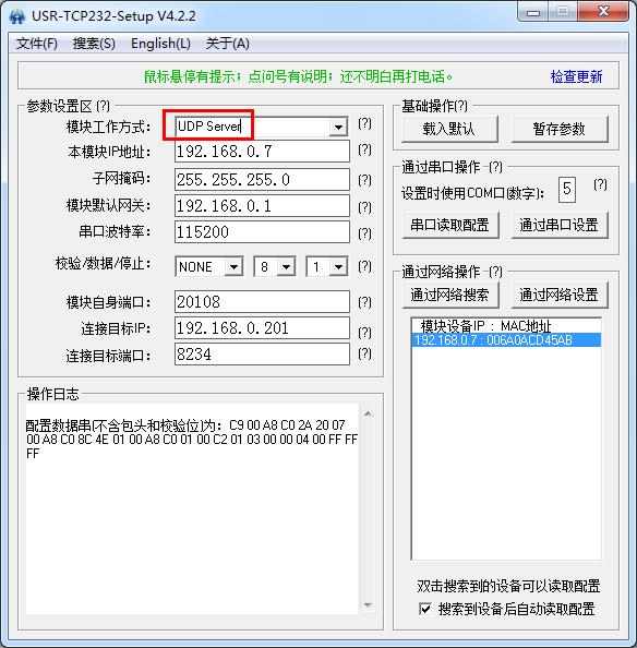 rs232串口服务器