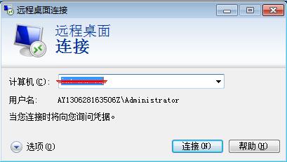 WIFI模块 远程桌面连接