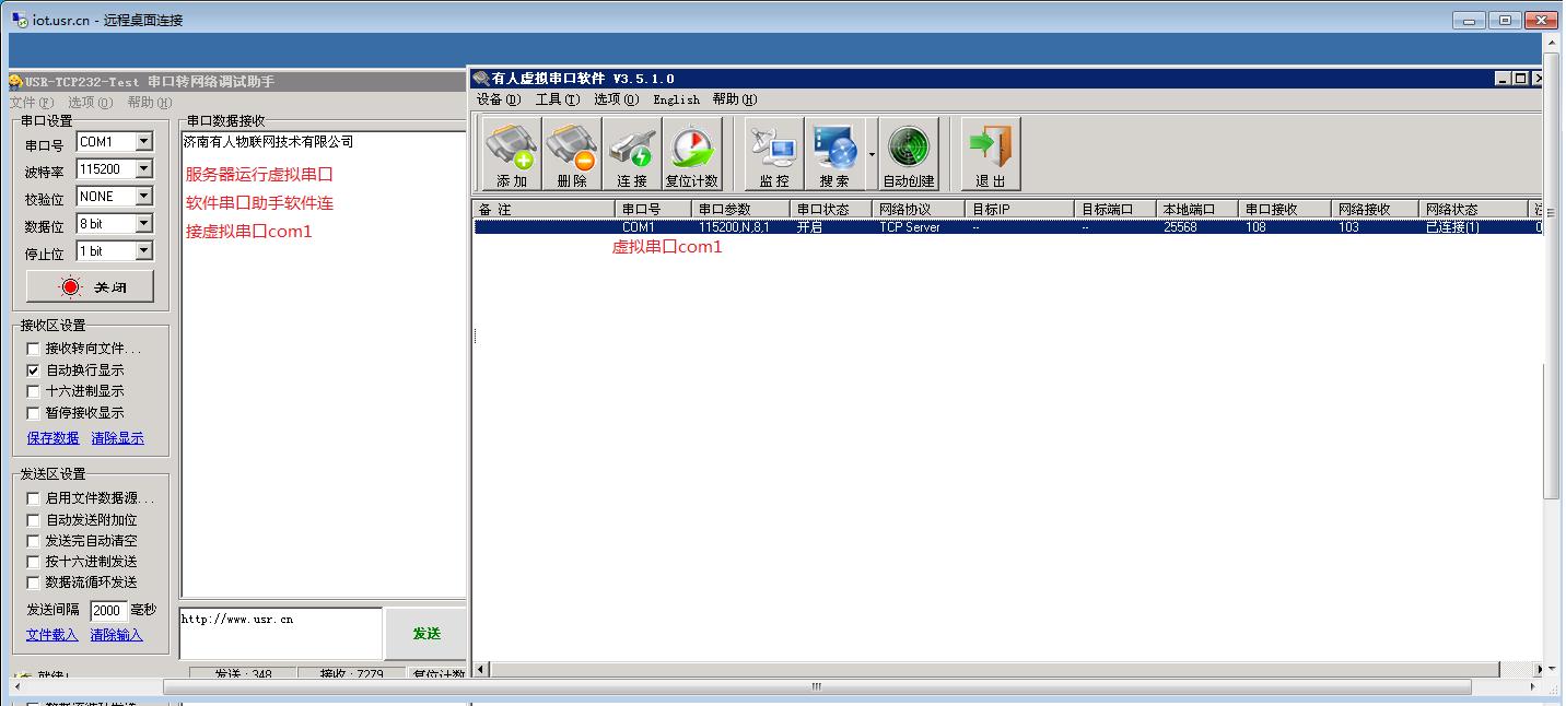 WIFI 远程桌面连接