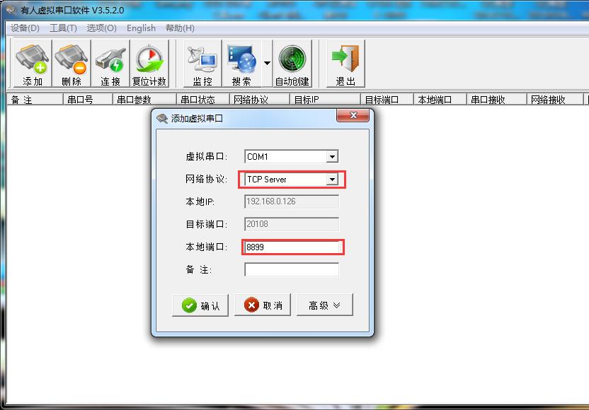 串口WIFI模块虚拟串口软件