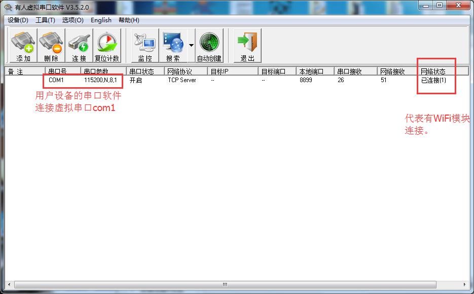 WIFI模块虚拟串口软件