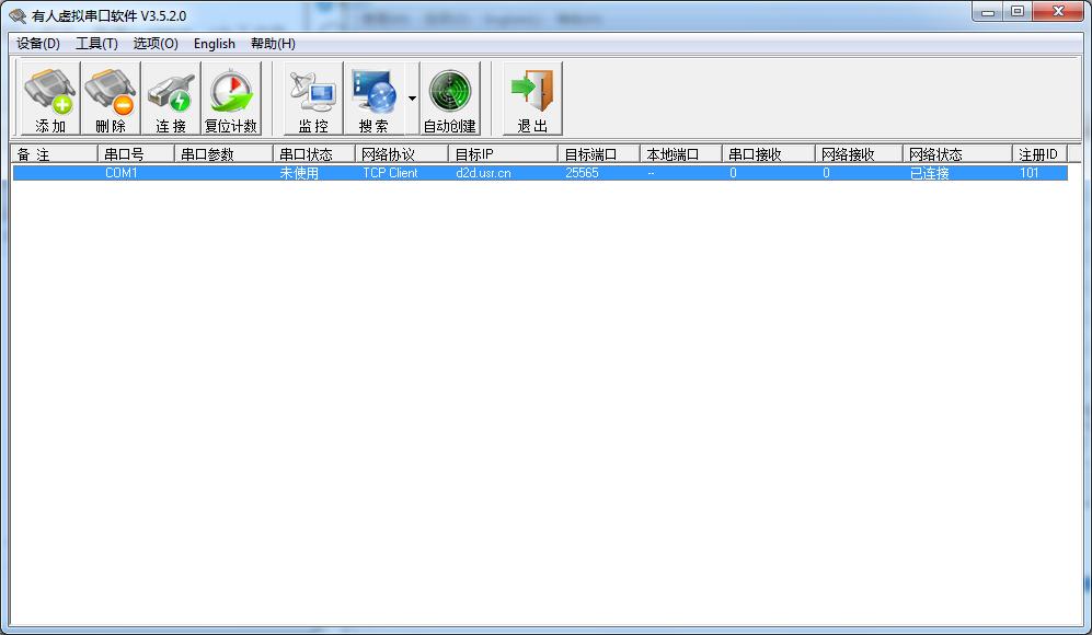 串口通讯服务器