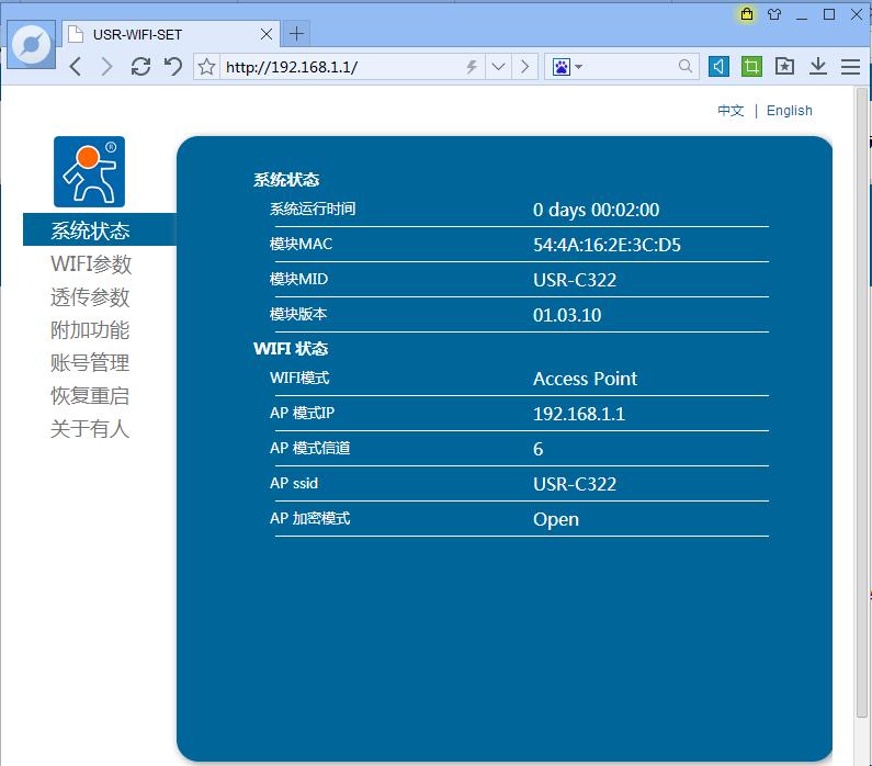 WIFI模块 系统状态