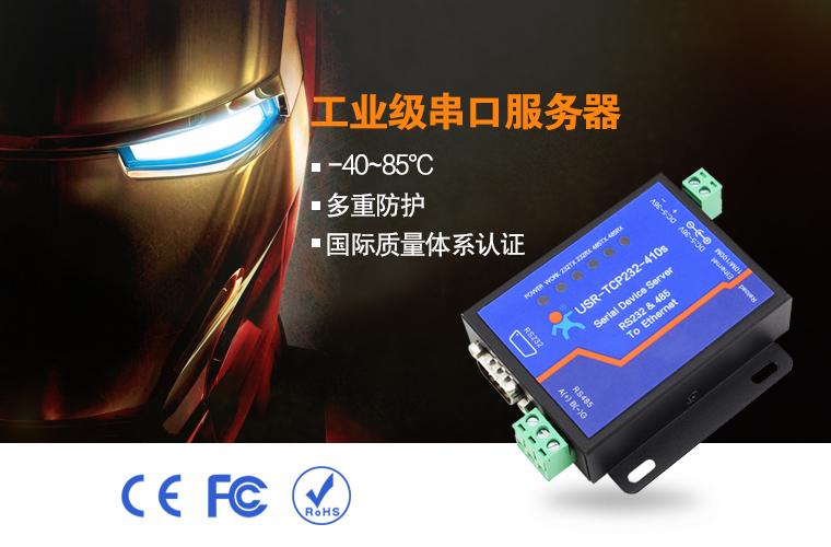 rs485串口服务器