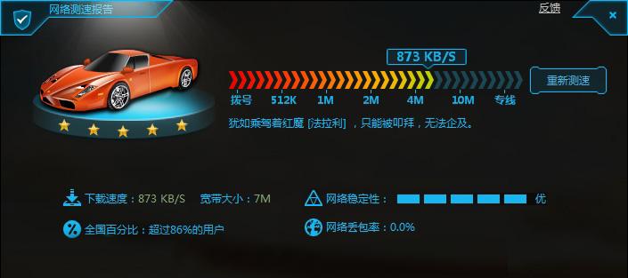 4G无线路由器速度