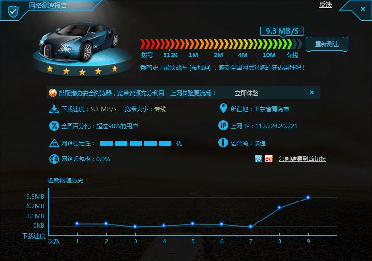 4G工业路由器G800测速图