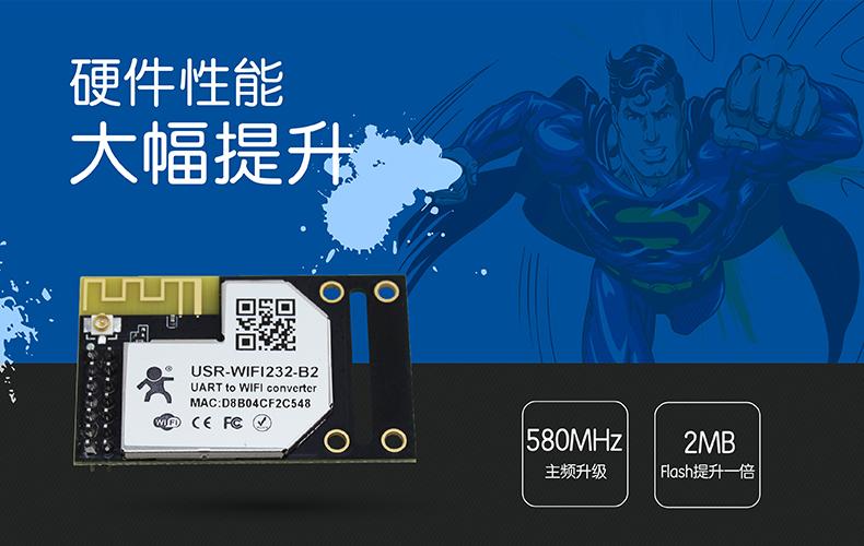 WIFI模块串口硬件