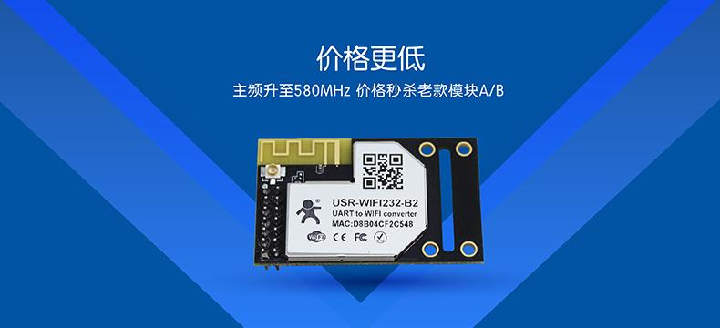 WIFI模块串口价格更低