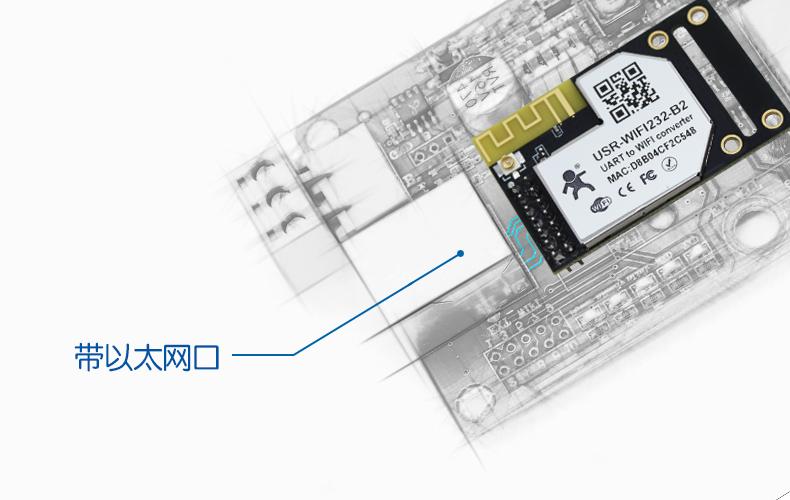 WIFI模块串口网口功能