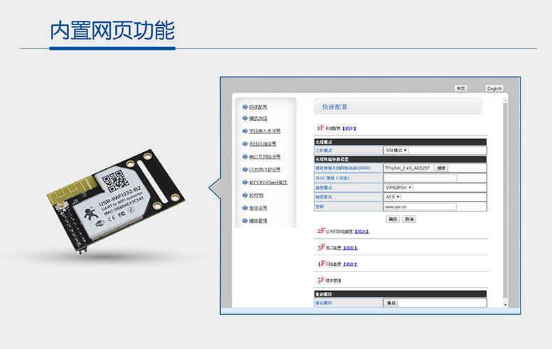 WIFI模块串口内置网页功能
