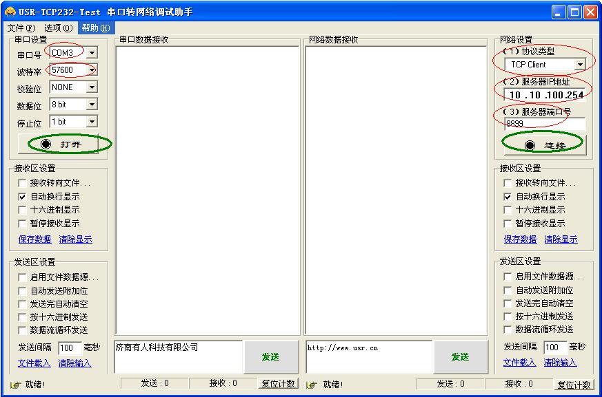 计算机模块软件_高性能WIFI模块的测试软件怎么用 -新闻中心-济南有人物联网技术 ...