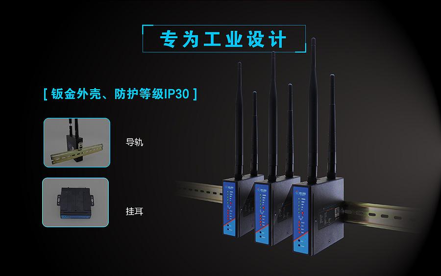 4G工业无线路由器