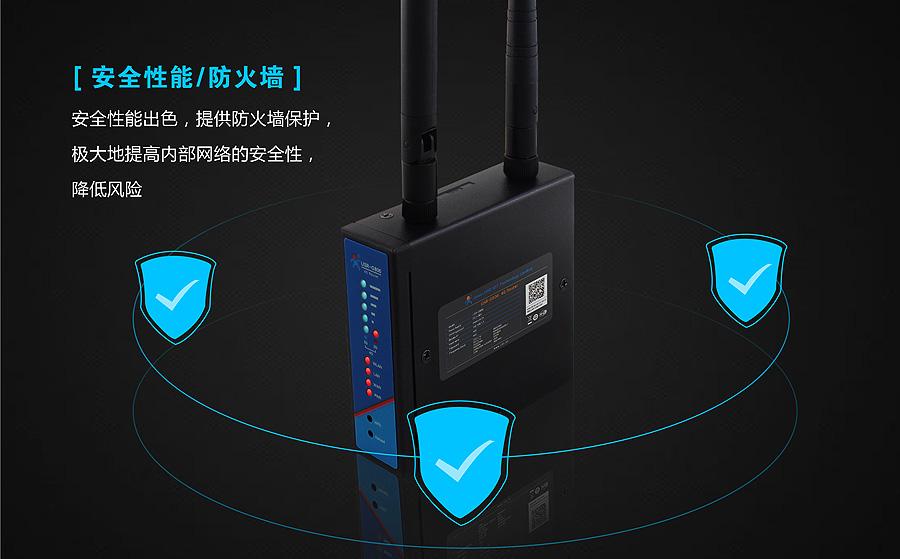 4G无线路由器防火墙