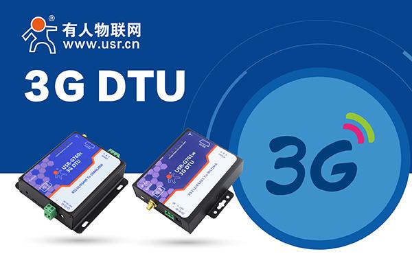 3G DTU