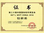 国际博览会创新奖