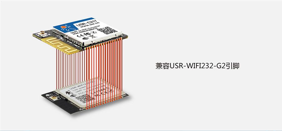 低功耗嵌入式串口转WIFI模块:引脚兼容