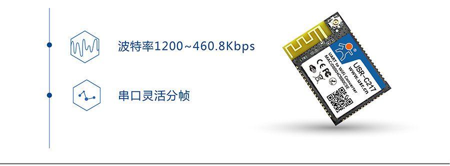 低功耗嵌入式串口转WIFI模块:强大的串口