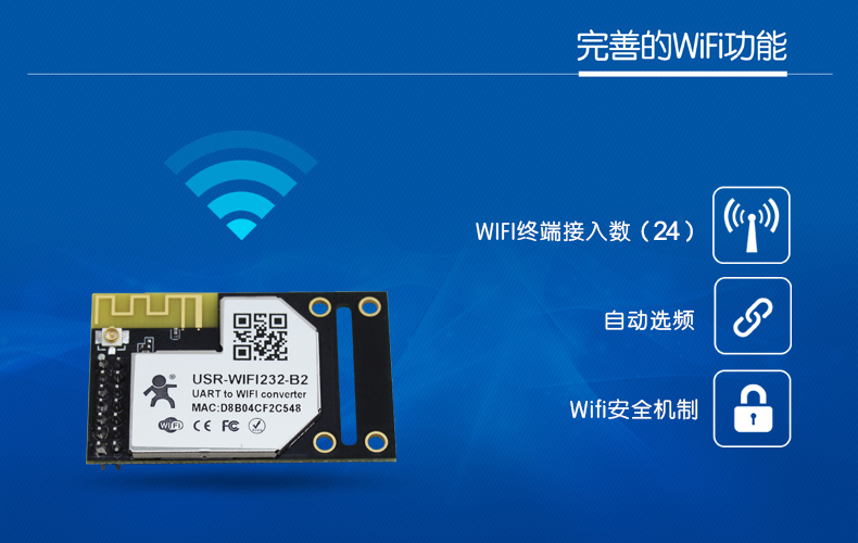 WIFI模块串口完善的WIFI功能