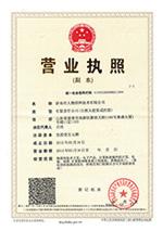 济南有人物联网技术有限公司最新营业执照