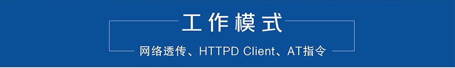 4G DTU_ 路由器的工作模式