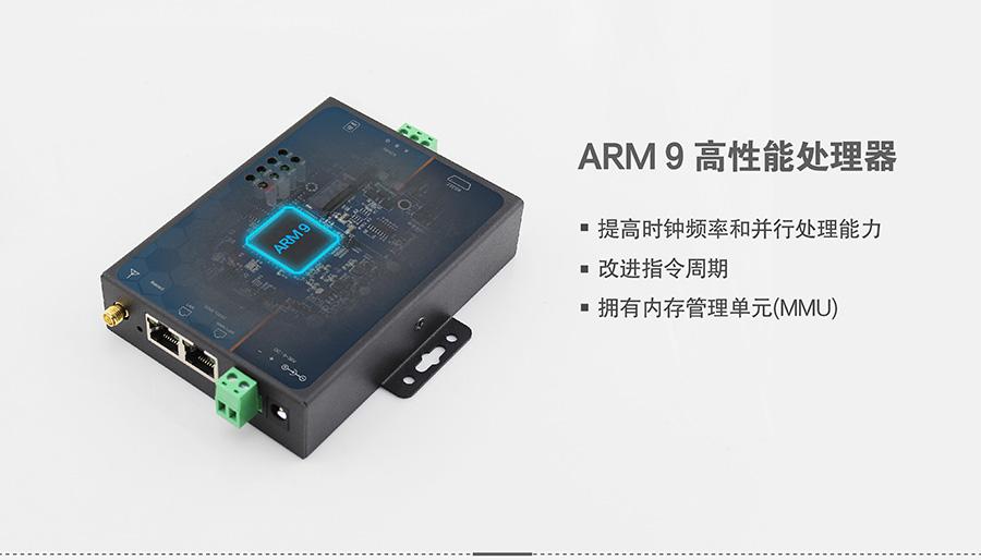 4G DTU_ 路由器的ARM9高性能处理器