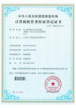 商业WIFI认证系统著作权