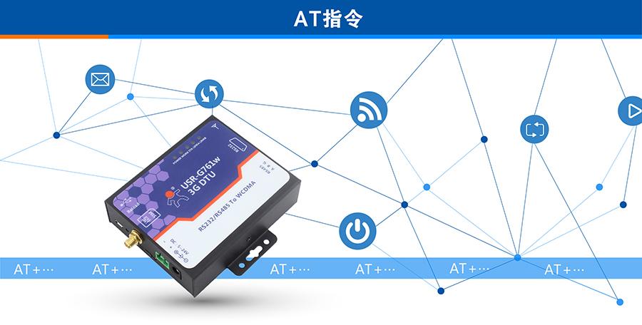 3G DTU AT指令