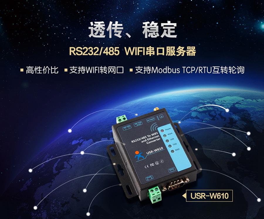 带网口的WIFI串口服务器