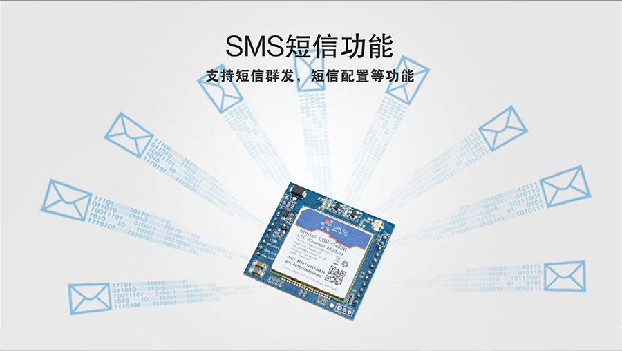 串口转4G模块的SMS短信功能