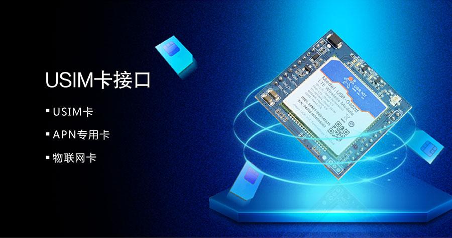 串口转4G模块的USIM卡接口
