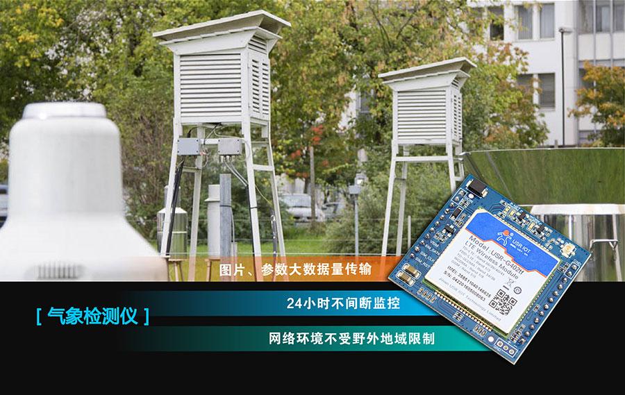 串口转4G模块的气象监测仪解决方案