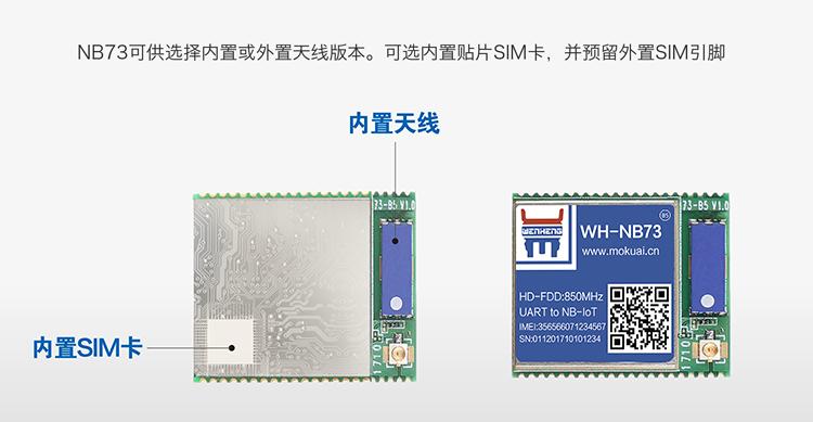 NB-IoT模块可选内置天线和SIM卡