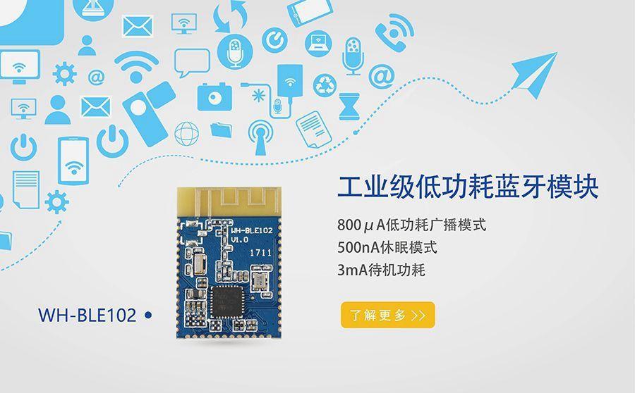 蓝牙模块-低功耗蓝牙无线模组-单片机串口数据透传-mesh-IBeacon-BLE 4.0/4.1模块厂家