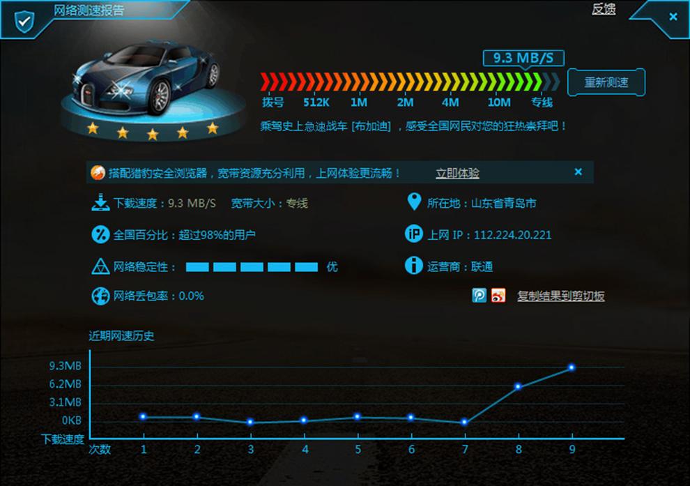 4G工业路由器G800 V2测速图