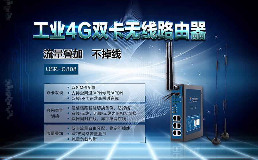 双卡4G工业路由器_双卡双模式4G工业无线路由器