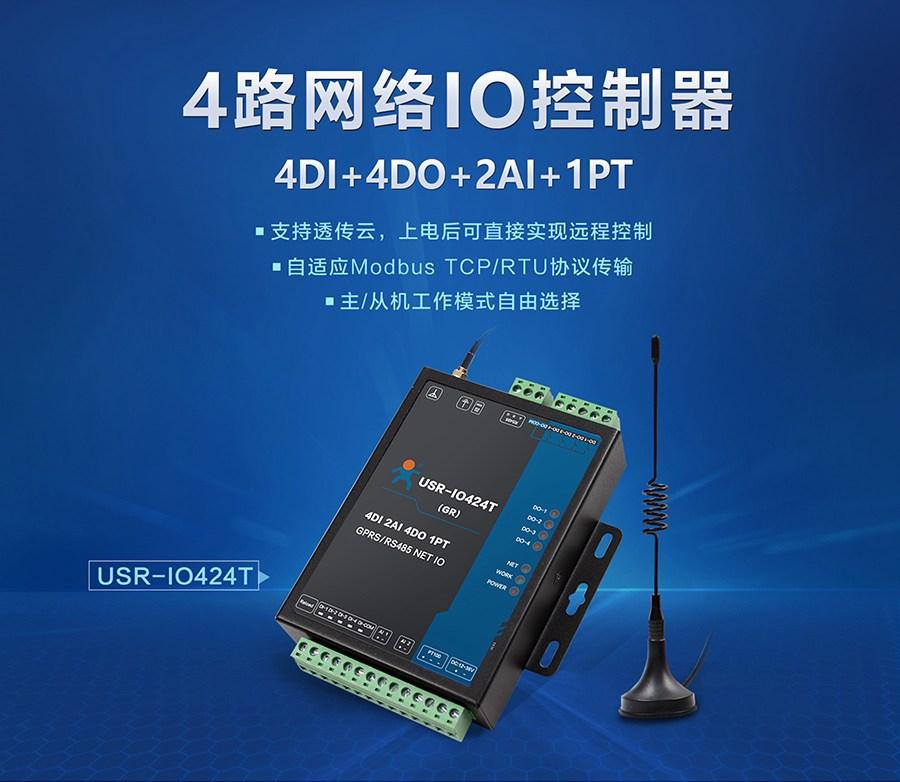 4路网络IO控制器_GPRS|以太网|WIFI无线四路远程IO控制设备