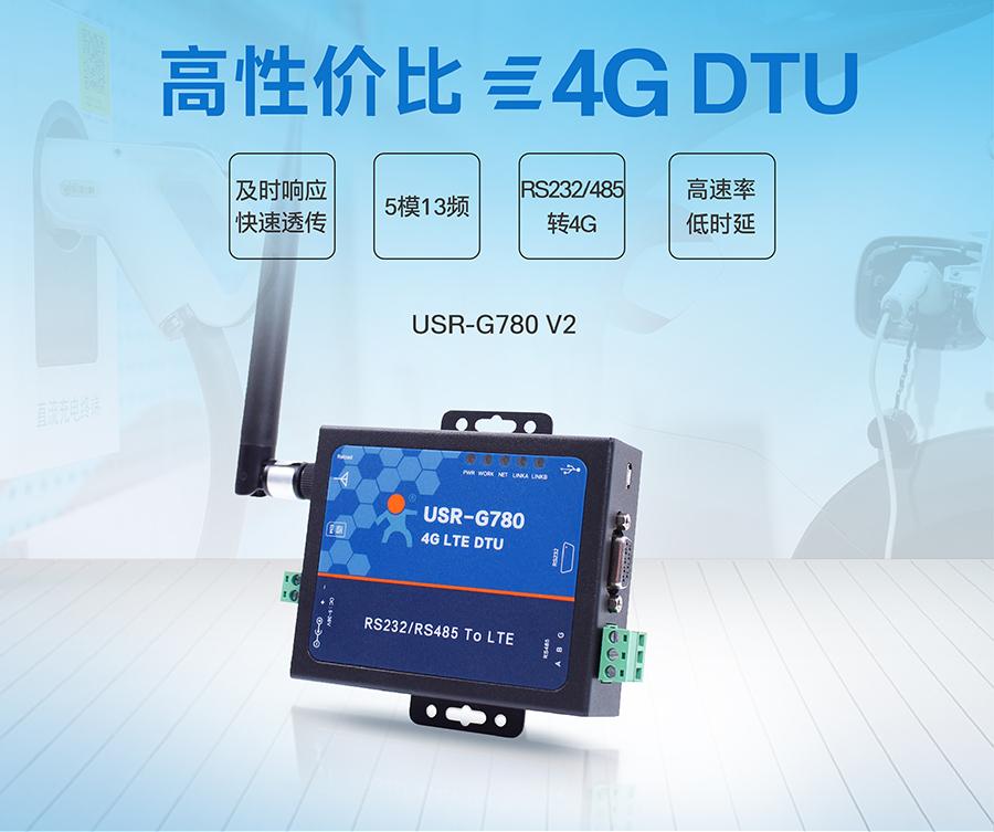 4G DTU RS232/485串口_4G网络数据双向透明传输