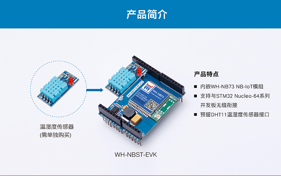 WH-NBST-EVK|STM32L NUCLEO配套的NB-IoT扩展板