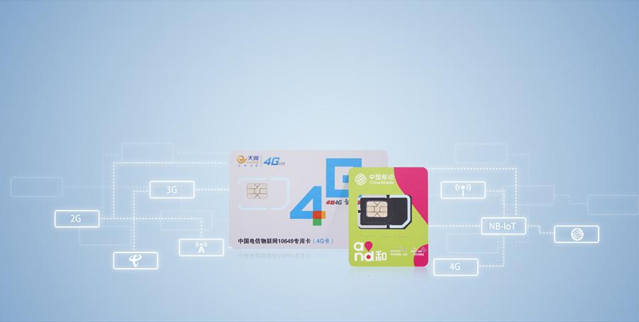 物联网SIM卡