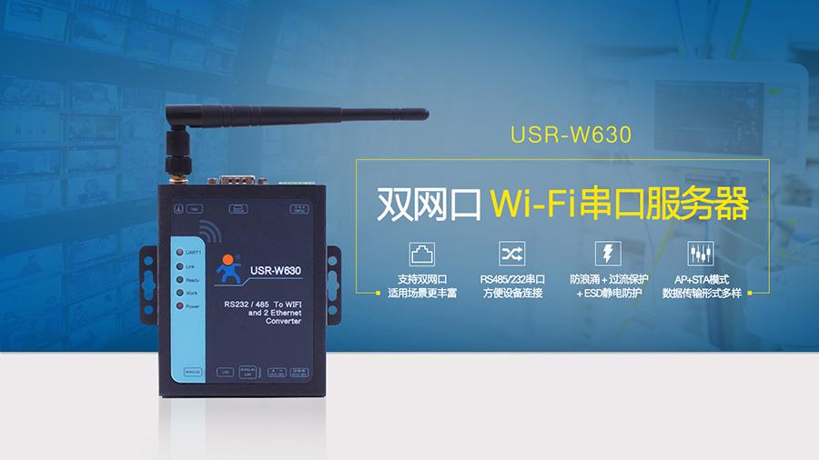 RS232/485双网口WIFI串口服务器
