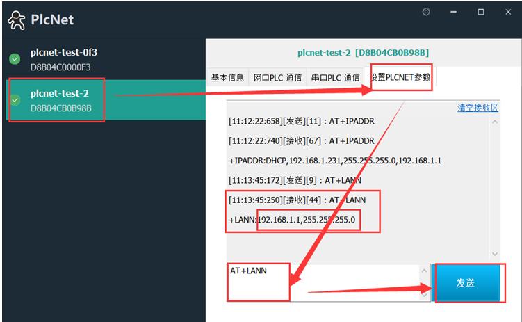 网关ip地址查询_PLC云网关PLCNET500--远程上下载西门子S7 200SMART PLC程序 -知识问答 ...