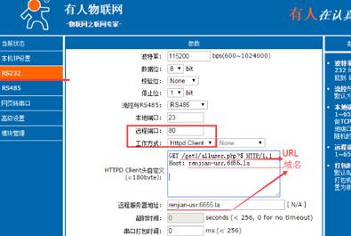 M4系列串口服务器HTTPD_client应用方案实例