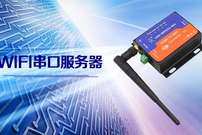 使用WIFI串口服务器USR-WIFI232-604与485读卡器实现通信
