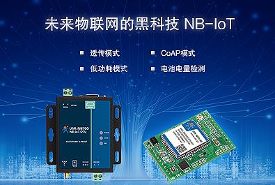 通信黑科技NB-IOT 开启低功耗时代
