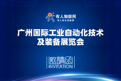 2018广州国际自动化展即将开幕,有人助力自动化革命飞速发展